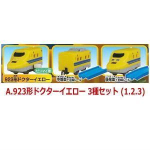 カプセルプラレール 幸せを運ぶ黄色い列車編 [A.923形ドクターイエロー 3種セット (1.2.3)]【 ネコポス不可 】|toysanta