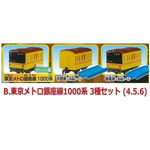 カプセルプラレール 幸せを運ぶ黄色い列車編 [B.東京メトロ銀座線1000系 3種セット (4.5.6)]【 ネコポス不可 】|toysanta