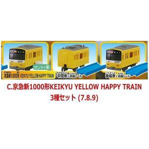 カプセルプラレール 幸せを運ぶ黄色い列車編 [C.京急新1000形KEIKYU YELLOW HAPPY TRAIN 3種セット (7.8.9)]【 ネコポス不可 】|toysanta