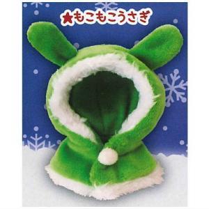 ねこさんのケープ クリスマスナイト [2.もこもこうさぎ]【ネコポス配送対応】 toysanta