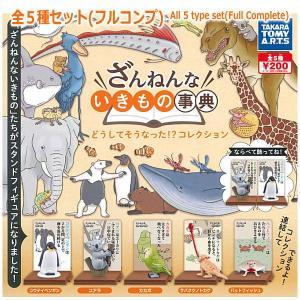 ■商品名:ざんねんないきもの事典 どうしてそうなった!? コレクション  2017年に日本で最も売れ...