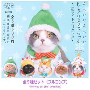 【全部揃ってます!!】ねこのかぶりもの第26弾 かわいいかわいい ねこクリスマスちゃん ホワイトクリスマス [全5種セット(フルコンプ)]【ネコポス配送対応】 toysanta