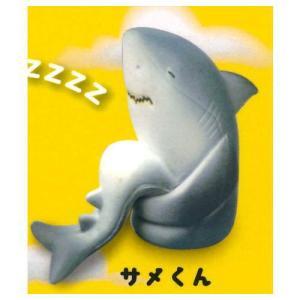 のんびりのほほん お昼寝アニマル [1.サメくん]【 ネコポス不可 】|toysanta