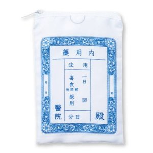 レトロおくすり袋ポーチ [1.内用薬A]【ネコポス配送対応】|toysanta