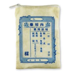 レトロおくすり袋ポーチ [2.内用薬B]【ネコポス配送対応】|toysanta