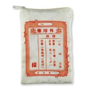 レトロおくすり袋ポーチ [4.外用薬B]【ネコポス配送対応】|toysanta