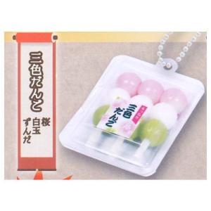 パック入り串つきだんごBC3 [1.三色だんご(桜・白玉・ずんだ)]【ネコポス配送対応】|toysanta