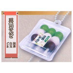 パック入り串つきだんごBC3 [3.三色だんご(抹茶・白玉・ごま)]【ネコポス配送対応】|toysanta