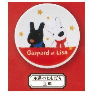 リサとガスパール ミニチュアティータイム [1.永遠のともだち(豆皿)]【ネコポス配送対応】|toysanta