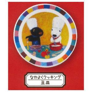 リサとガスパール ミニチュアティータイム [2.なかよくクッキング(豆皿)]【ネコポス配送対応】|toysanta
