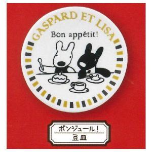リサとガスパール ミニチュアティータイム [3.ボンジュール!(豆皿)]【ネコポス配送対応】|toysanta