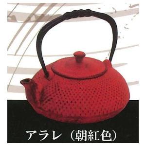 及川富之進鋳造所 南部鉄瓶 [4.アラレ(朝紅色)]【 ネコポス不可 】 toysanta
