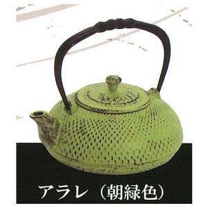 及川富之進鋳造所 南部鉄瓶 [5.アラレ(朝緑色)]【 ネコポス不可 】|toysanta