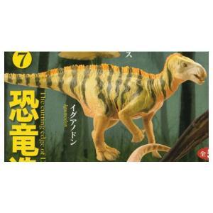 カプセルQミュージアム 恐竜発掘記7 恐竜造形最前線 [1.イグアノドン]【ネコポス配送対応】|toysanta