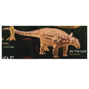 カプセルQミュージアム 恐竜発掘記7 恐竜造形最前線 [2.ボレアロペルタ]【ネコポス配送対応】|toysanta