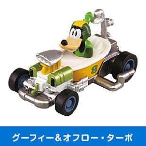 ミッキーマウスとロードレーサーズ プルバックレーサーカー [3.グーフィー&オフロー・ターボ]【 ネコポス不可 】 toysanta