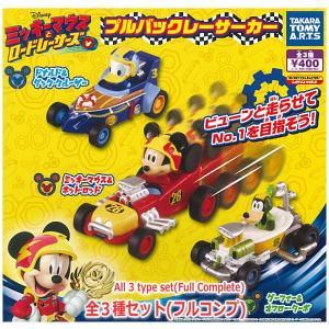 【全部揃ってます!!】ミッキーマウスとロードレーサーズ プルバックレーサーカー [全3種セット(フルコンプ)]【 ネコポス不可 】 toysanta