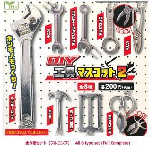 【全部揃ってます!!】DIY工具マスコット2 [全8種セット(フルコンプ)]【ネコポス配送対応】 toysanta