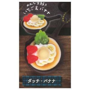 ダッチベイビー パンケーキマスコットBC [3.ダッチ・バナナ]【ネコポス配送対応】|toysanta