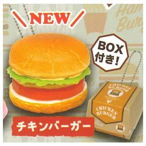 ぷにっとハンバーガーマスコットBC4 [1.チキンバーガー]【 ネコポス不可 】|toysanta