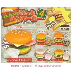 【全部揃ってます!!】ぷにっとハンバーガーマスコットBC4 [全5種セット(フルコンプ)]【 ネコポス不可 】|toysanta