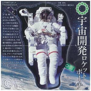 サイエンステクニカラー 宇宙開発ロケットポーチ [1.宇宙飛行士ポーチ]【ネコポス配送対応】|toysanta