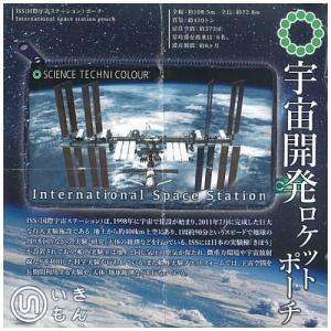 サイエンステクニカラー 宇宙開発ロケットポーチ [2.ISS(国際宇宙ステーション)ポーチ]【ネコポス配送対応】|toysanta