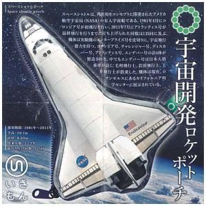 サイエンステクニカラー 宇宙開発ロケットポーチ [3.スペースシャトルポーチ]【ネコポス配送対応】|toysanta