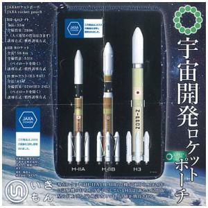 サイエンステクニカラー 宇宙開発ロケットポーチ [4.JAXAロケットポーチ]【ネコポス配送対応】|toysanta
