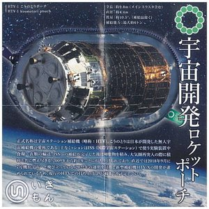 サイエンステクニカラー 宇宙開発ロケットポーチ [5.HTV-1こうのとりポーチ]【ネコポス配送対応】|toysanta