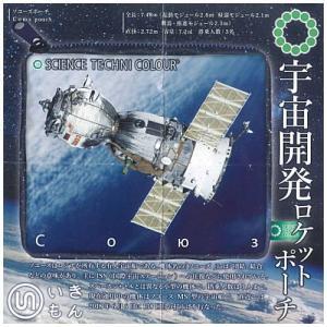サイエンステクニカラー 宇宙開発ロケットポーチ [6.ソユーズポーチ]【ネコポス配送対応】|toysanta