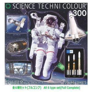 【全部揃ってます!!】サイエンステクニカラー 宇宙開発ロケットポーチ [全6種セット(フルコンプ)]【ネコポス配送対応】|toysanta