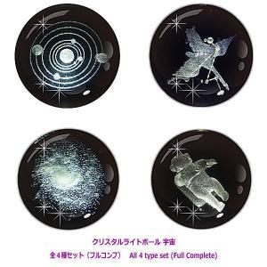 ■商品名:クリスタルライトボール 宇宙  直径4cmに広がる広大な宇宙空間! それぞれの星の地球から...