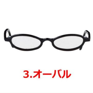 EYE WEAR COLLECTION CLASSIC (アイウェアコレクション クラシック) (再販) [3.オーバル]【ネコポス配送対応】|toysanta
