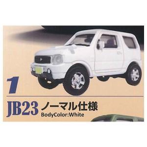 1/64スケール スズキ ジムニー Jimny JB23 コレクション ver.1.5 [1.JB23 ノーマル仕様 ホワイト]【 ネコポス不可 】|toysanta