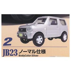 1/64スケール スズキ ジムニー Jimny JB23 コレクション ver.1.5 [2.JB23 ノーマル仕様 シルバー]【 ネコポス不可 】|toysanta