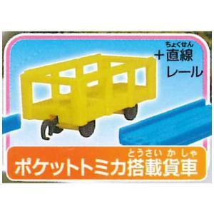 ■商品名:カプセルプラレール いっしょにあそぼう!車と列車が行き交う町編  「いっしょにあそぼう!」...