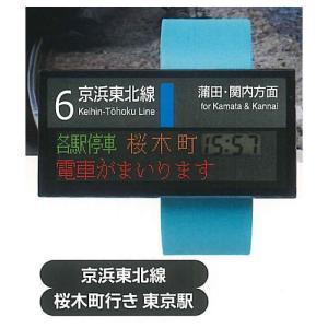 ■商品名:列車発車標ウォッチvol.2 新幹線&山手・京浜東北線Ver.  列車発車標がウォ...