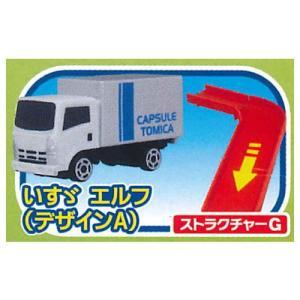 カプセルトミカDX14 広がる!立体パーキング [7.いすゞ エルフ(デザインA)+ストラクチャーG...