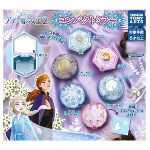 【全部揃ってます!!】アナと雪の女王2 コンパクトミラー [全6種セット(フルコンプ)]【 ネコポス...