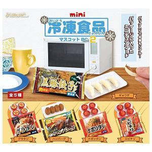 【全部揃ってます!!】mini 冷凍食品マスコット BC2 [全5種セット(フルコンプ)]【ネコポス...