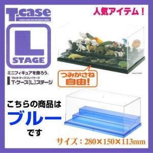 ミニフィギュアに最適!!ウェーブコレクションケース T・ケース【L】ステージ [ブルー] 【 ネコポス不可 】|toysanta