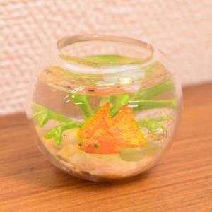 ミニチュア雑貨 美しいガラスの金魚鉢 (魚入り) [DECO33N] [m-s][m-s] 【 ネコポス不可 】|toysanta
