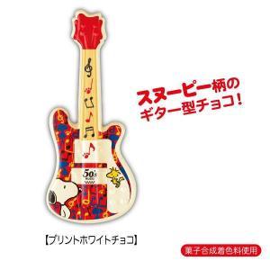 スヌーピー ギターチョコ 【賞味期限:2019年6月25日】 ラッピング袋付き【 ネコポス不可 】|toysanta