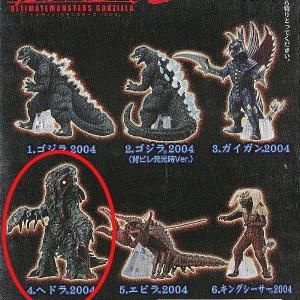 究極大怪獣 アルティメットモンスターズ ゴジラ ヘドラ2004|toyshopside3