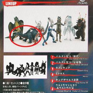 ウルトラマン 究極大怪獣 アルティメットモンスターズ ファイナル キングザウルス三世|toyshopside3
