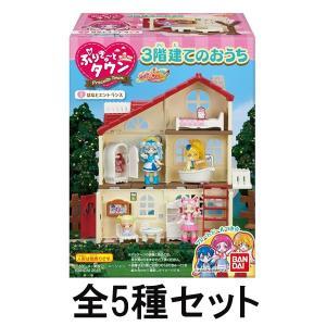 Hugっと! プリキュア ぷりきゅ〜とタウン 3階建てのおうち 全5種セット|toyshopside3