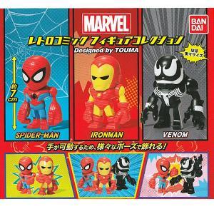MARVEL レトロコミック フィギュアコレクション 全3種セット・レターパックプラス対応可