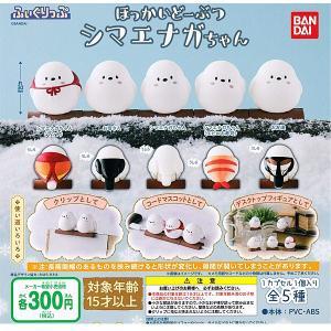 ふぃぐりっぷ ほっかいどーぶつ シマエナガちゃん 全5種セット|toyshopside3