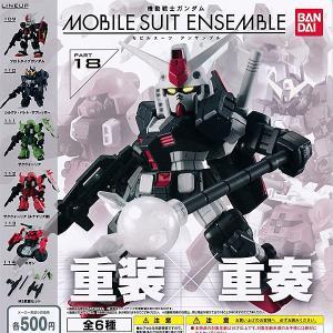 機動戦士ガンダム MOBILE SUIT ENSEMBLE 18 全6種セットの画像